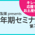 大塚製薬 presents 更年期セミナー 第7弾!
