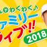 [釧路、音更]えほんでわくわくファミリーライブ2018