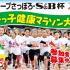 [札幌]9月9日(日)開催 コープさっぽろ・S&B杯「第34回 ちびっ子 健康マラソン大会」 参加者募集中!